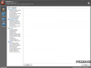 Главное окно программы ccleaner. Как чистить место на диске c ц