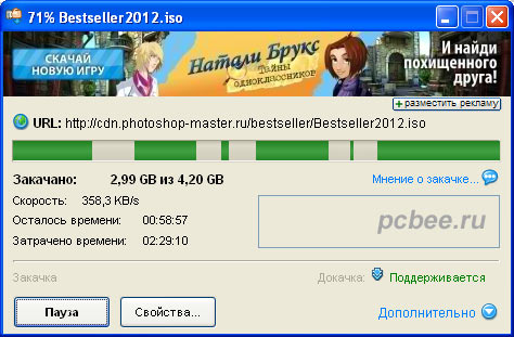 Загрузка большого файла при помощи Download Master