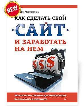 Как сделать свой сайт и заработать на нем. Евгений Мухутдинов> </a></div> </aside><aside id=