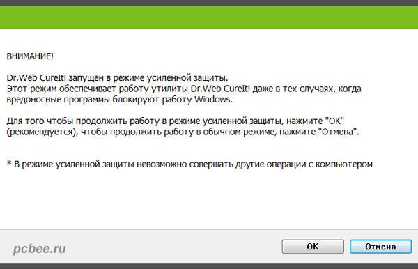 Dr.Web CureIt! 7.0 проверка компьютера