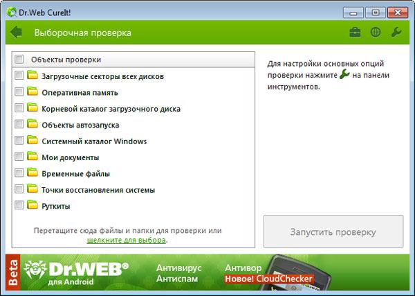 Бесплатный сканер dr web cureit позволяет выбрать объекты проверки