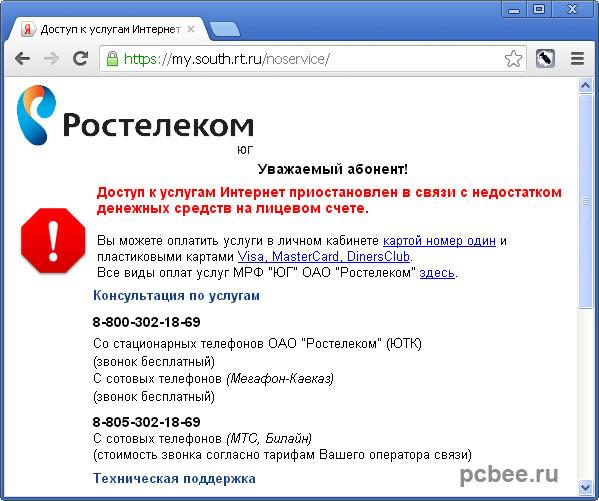 Ростелеком доступ к услугам Интернет приостановлен