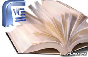 Как сделать книгу в ворде