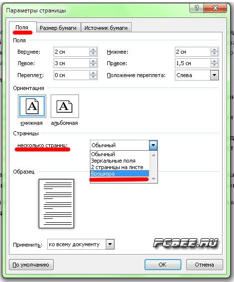 Как в ворде сделать книжный формат а5 - Bonbouton.ru