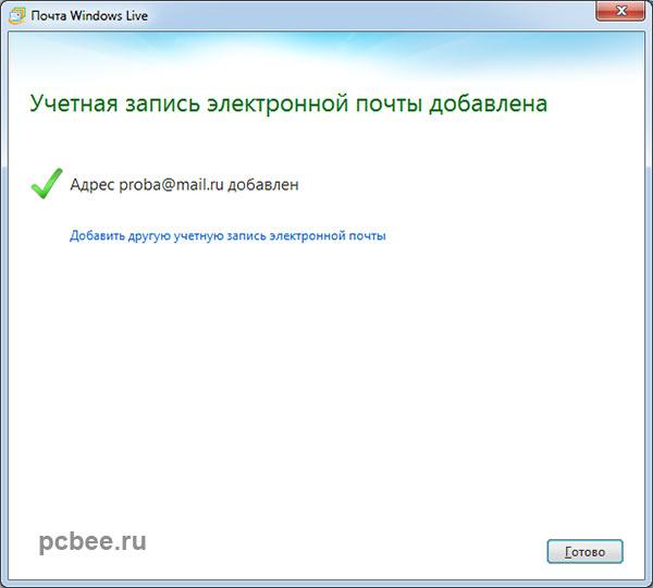 Сообщение о добавлении учетной записи электронной почты