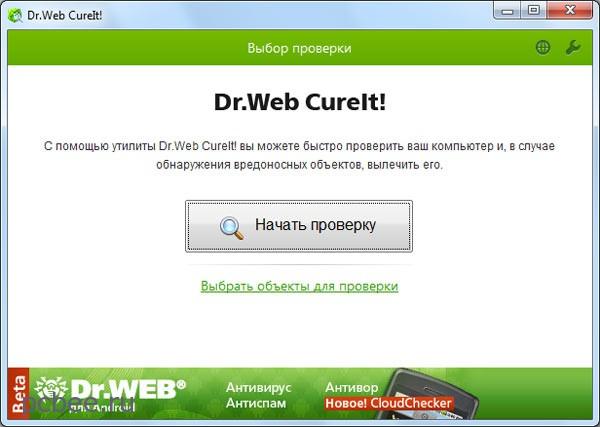 Dr.Web_CureIt_2