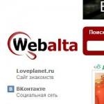 Как убрать Webalta в Google Chrom и других браузерах