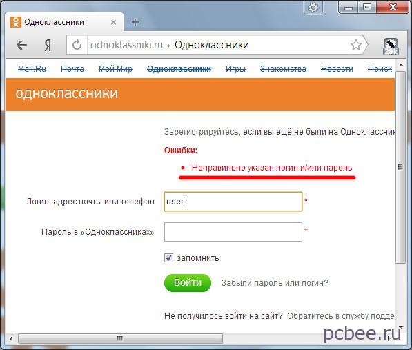 При попытке войти в Одноклассники, появляется сообщение Не правильно указал логин и/или пароль.