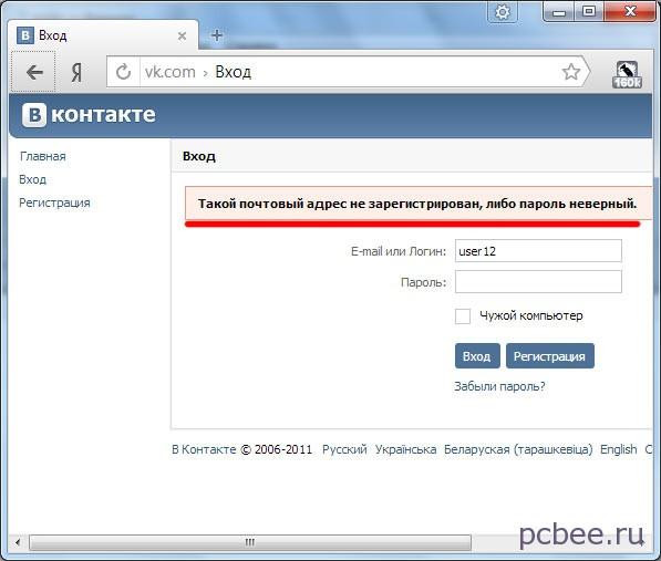 При попытке войти ВКонтакт, появляется сообщение Такой почтовый адрес не зарегистрирован, либо пароль неверный