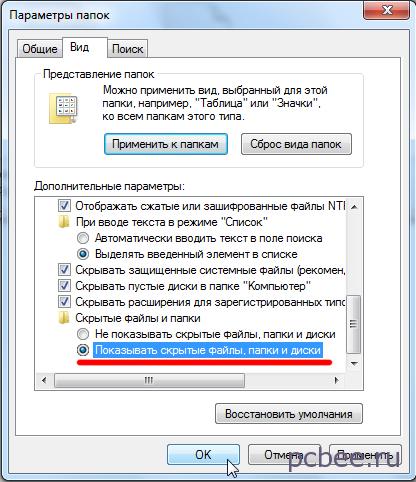 Необходимо выбрать пункт Показывать скрытые файлы, папки и диски