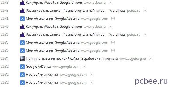 В Google Chrom история выдается обычным списком