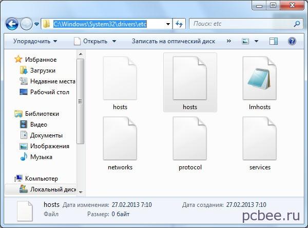 В папке ets стал отображаться еще один файл hosts
