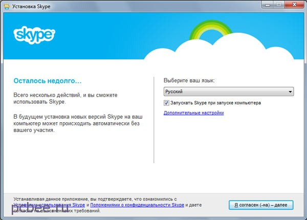 Во время установки Skype, можно выбрать язык интерфейса