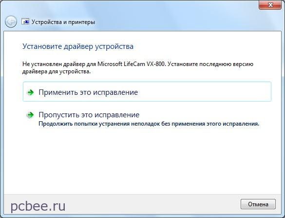 Для установки драйвера веб-камеры выбираем пункт Применить исправление