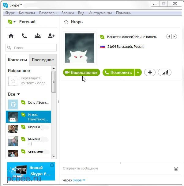 skype_ustanovka_14