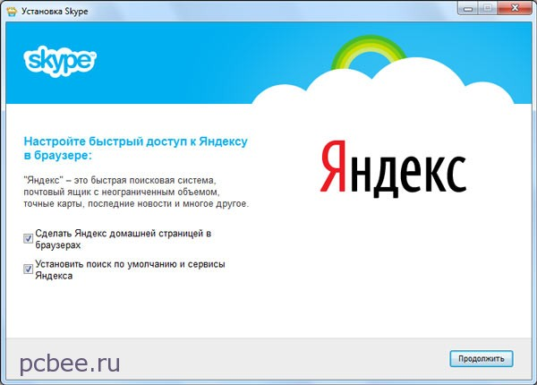 При установке Skype, предлагается сделать Яндекс домашней страницах в бразерах и установить поиск по умолчанию и сервисы Яндекса