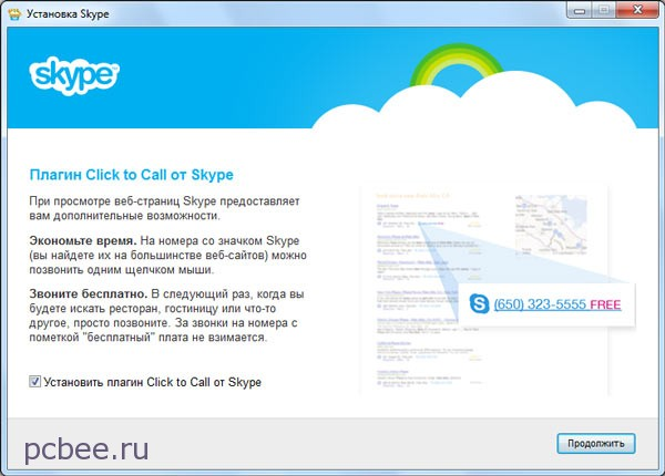 Плагин Click to Call, позволяет быстро звонить на номера Skype отображаемые на многих веб-страницах