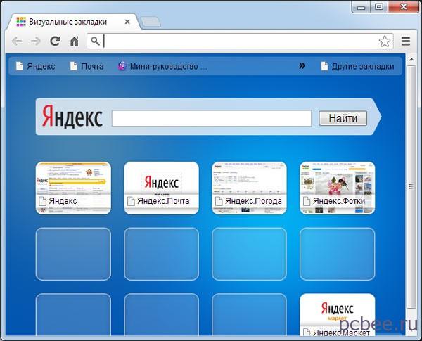 После удаления Toolbar Webalta загружаются визуальные закладки Яндекса