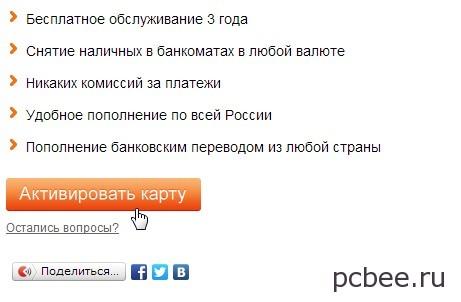 Активация карты Яндекс.Деньги