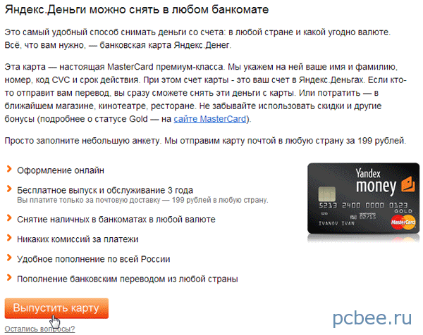 Заходим на стартовую страницу создания карты Yandex money и жмем кнопку Выпустить карту