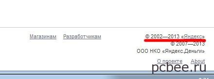 На настоящей странице Яндекс.Деньги даты указаны верно