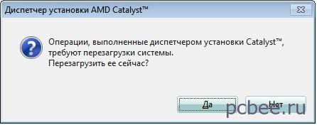 Для окончания процесса установки драйвера видеокарты, как правило, требуется перезагрузка компьютера.