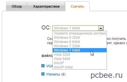 Перед загрузкой драйверов, обязательно укажите версию своей операционной системы
