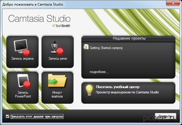 Camtasia Studio - программа для снятия видео с экрана