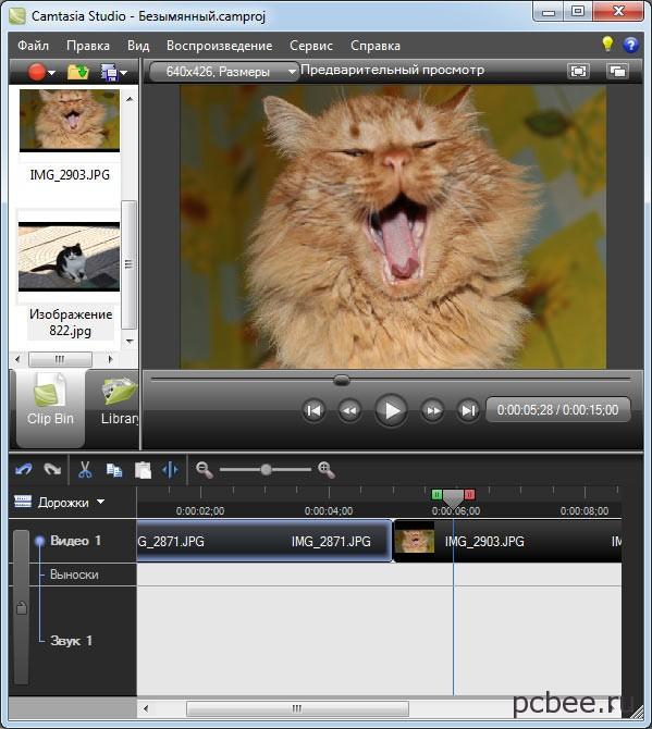 При помощи Camtasia Studio можно монтировать любительские ролики