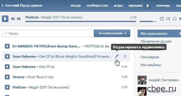 Просмотр текст песен в Контакте