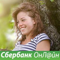 Как оплатить услуги Ростелеком через Сбербанк онлайн