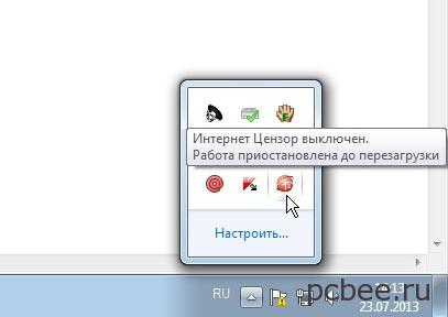 Интернет Цензор выключен