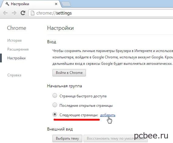 Добавление стартовой страницы Google Chrom (Гугл Хром)
