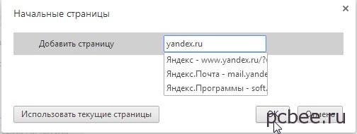 Установка Яндекса в качестве стартовой страницы в браузере Google Chrom