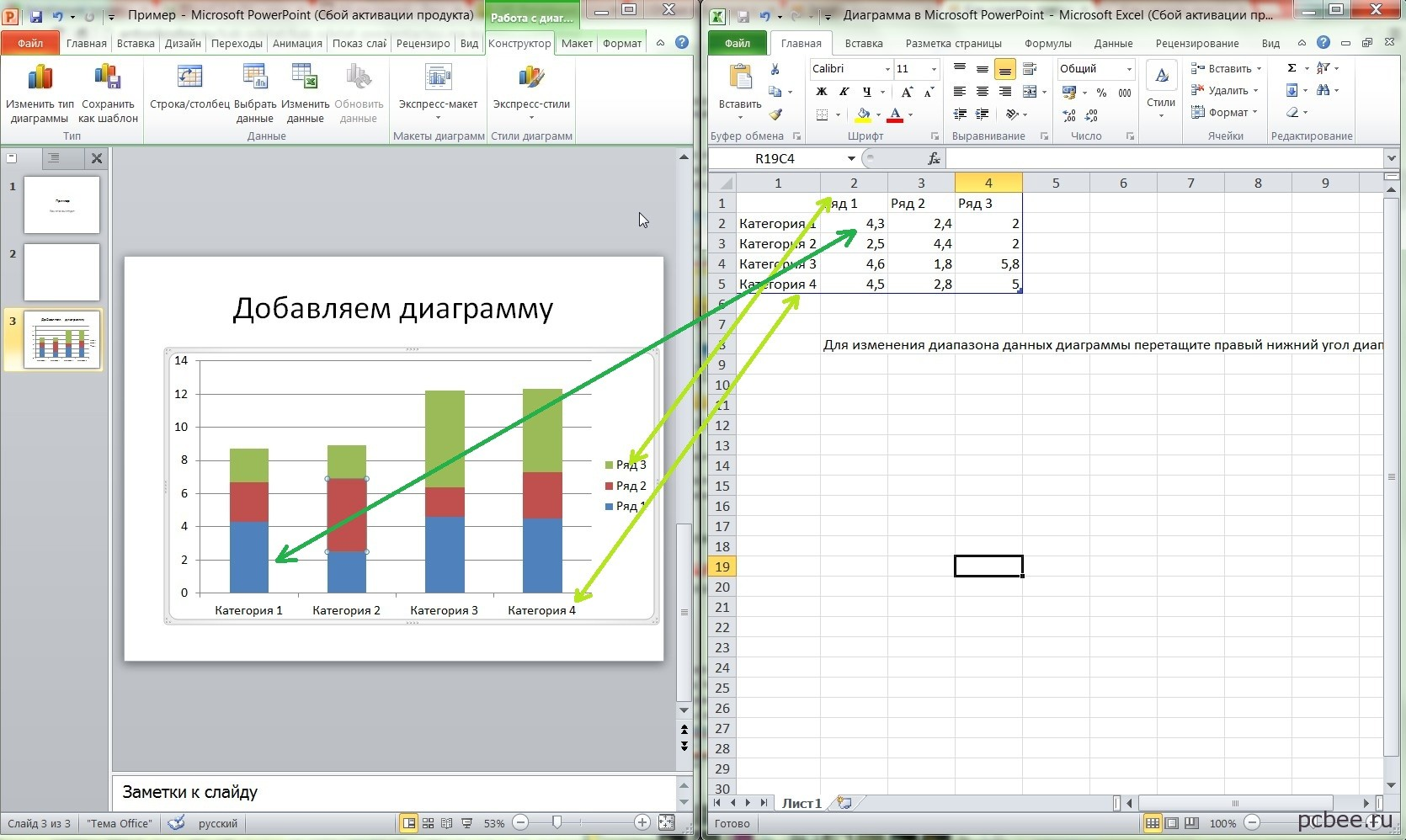 Как построить диаграмму в Excel 62