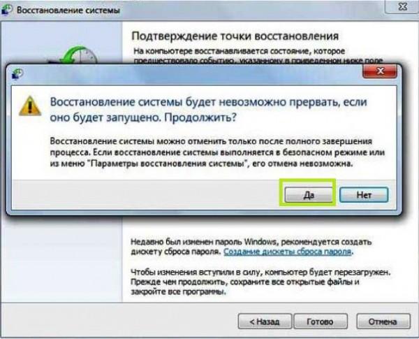 Запуск системы восстановления Windows7