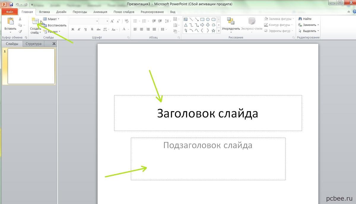 Как сделать презентацию на компьютере в Microsoft