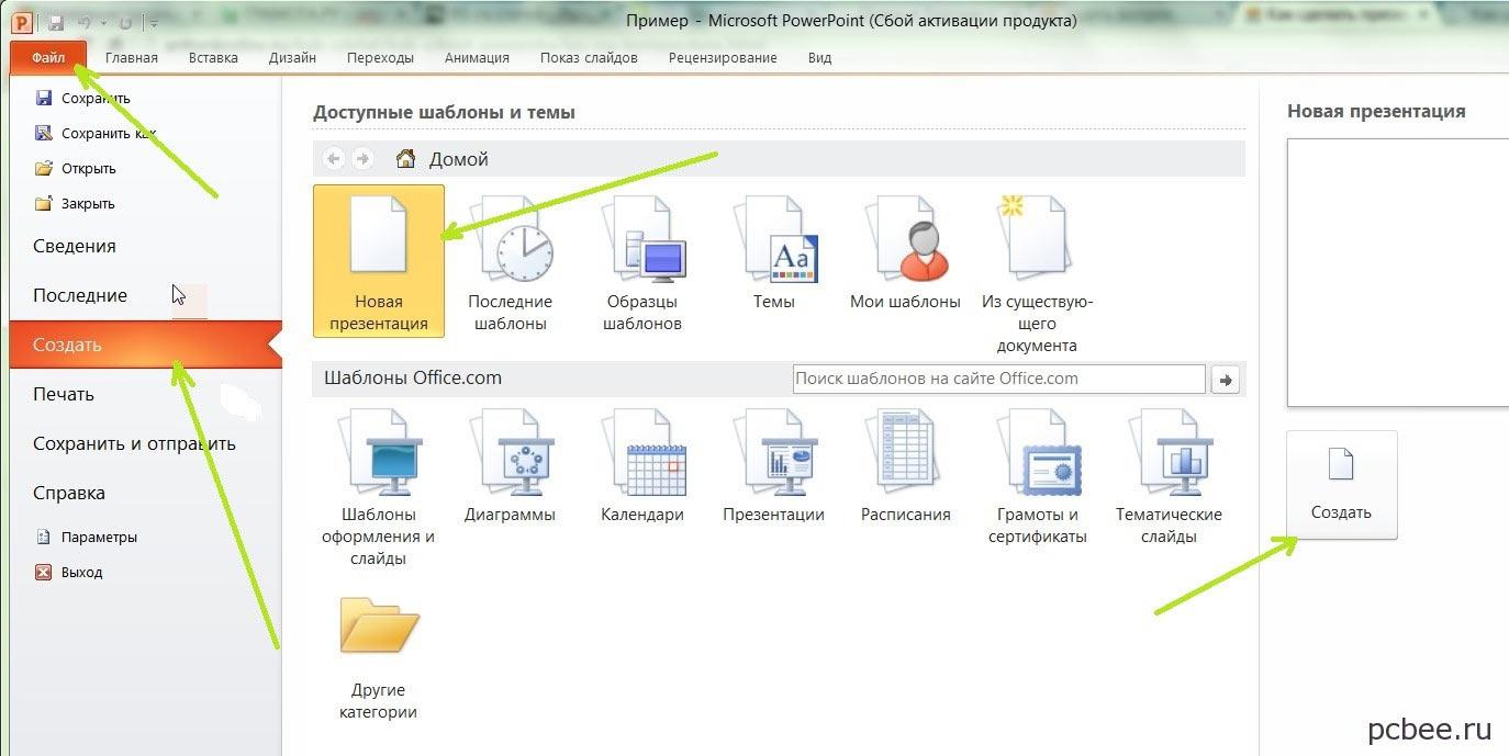 Как сделать презентацию на ноутбуке windows