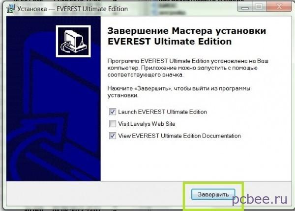 Завершение установки программы Everest