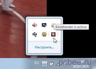 Bitdefender всегда находится в системном лотке