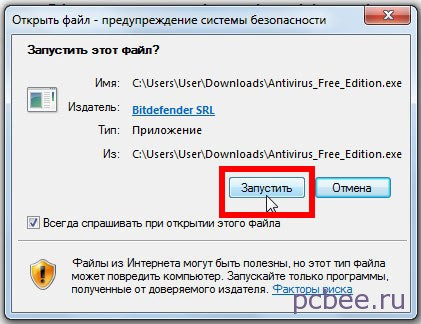 Даем разрешение на запуск файла