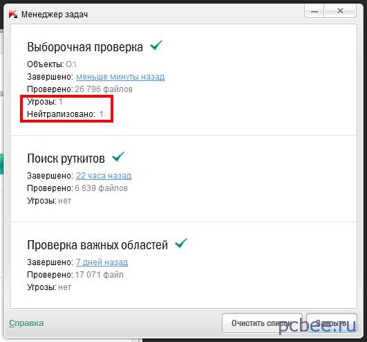 Антивирус Касперского автоматически удалил вирус с флешки