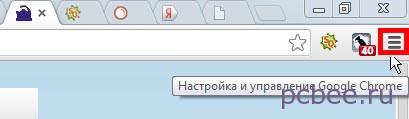Настройки браузера Гугл Хром