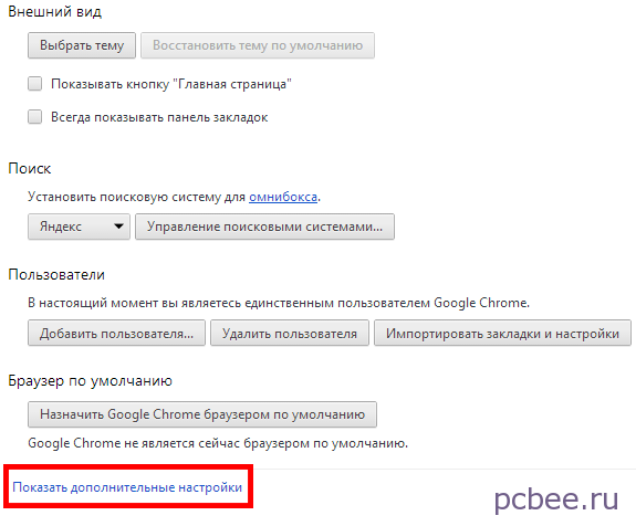 Дополнительные настройка Google Chrome