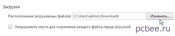 Изменение папки загрузки браузера Гугл Хром
