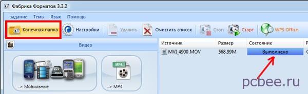 Для того, того, чтобы быстро попасть в папку с обработанными файлами, достаточно нажать кнопку Конечная папка