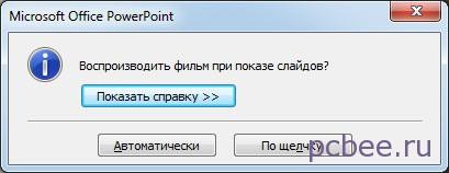 Выбераем один из двух вариантов начала воспроизведения видео PowerPoint