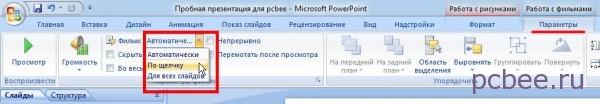 """Изменить режим начала воспроизведения видео можно на вкладке """"Параметры"""" PowerPoint"""