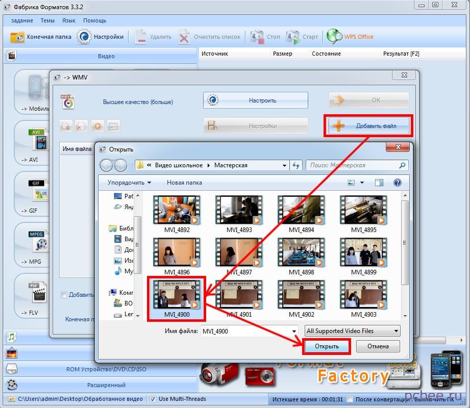 Скачать Программу Для Вставки Видео В Видео - фото 11