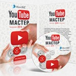 Видеокурс по созданию и раскрутке видео на YouTube